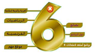 امتحانات اشهادية السادس ابتدائي مع التصحيح العربية-الفرنسية،التربية الاسلامية، الرياضيات