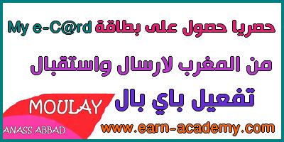 حصريا حصول علي بطاقة My e-C@rd من المغرب لارسال واستقبال وتفغيل باي بال