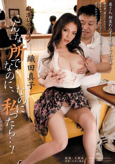 [ซับไทย] This Restaurant Molester [HD]