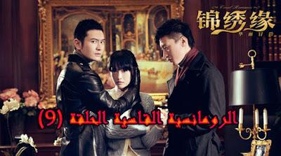 مسلسل Series Cruel Romance Episode 9 الرومانسية القاسية الحلقة 9 مترجم