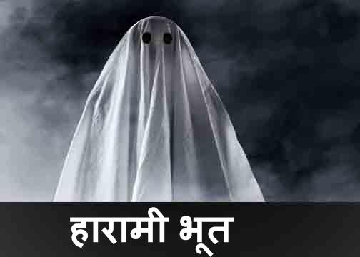 हारामी भूत की कहानी, bhoot ki kahani 2019