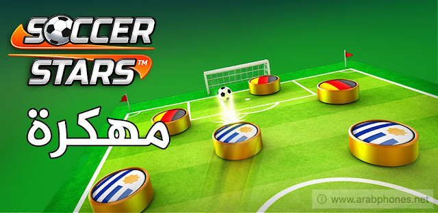 تحميل لعبة soccer stars مهكرة للاندرويد اخر اصدار