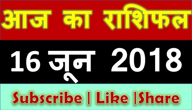 Aaj ka rashifal 16 june 2018 | आज का राशिफल 16 जून 2018