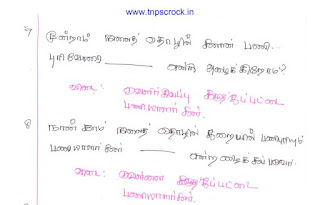TNPSC Group 4 3