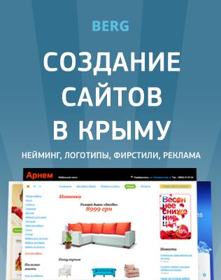 Создание сайтов в Симферополе и Крыму