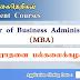 Master of Business Administration (MBA) - பேராதனை பல்கலைக்கழகம்