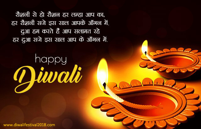 Diwali SMS Messages Wishes Wallpapers