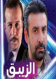 الحلقه 22 من مسلسل الزيبق لكريم عبد العزيز وشريف منير