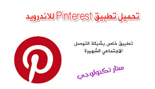 download pinterest for Android