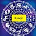 ரேவதி நட்சத்திரத்தில் பிறந்தவர்களின் வாழ்க்கை அமைப்பு
