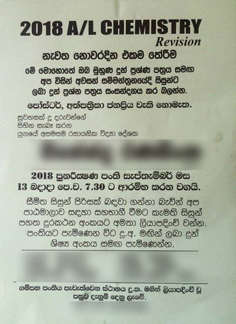 Leaked A/L Chemistry Paper 2017 Gampaha