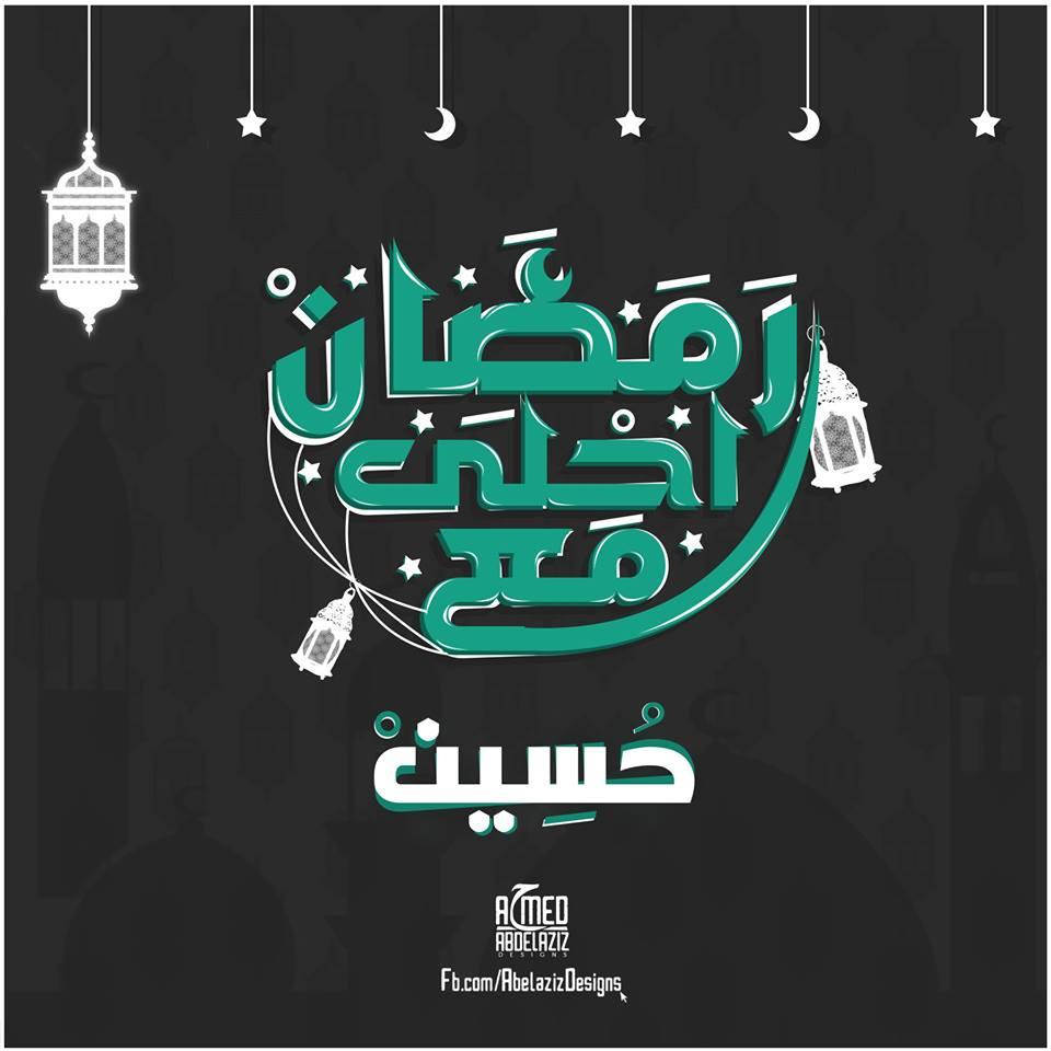 رمضان احلي مع حسين