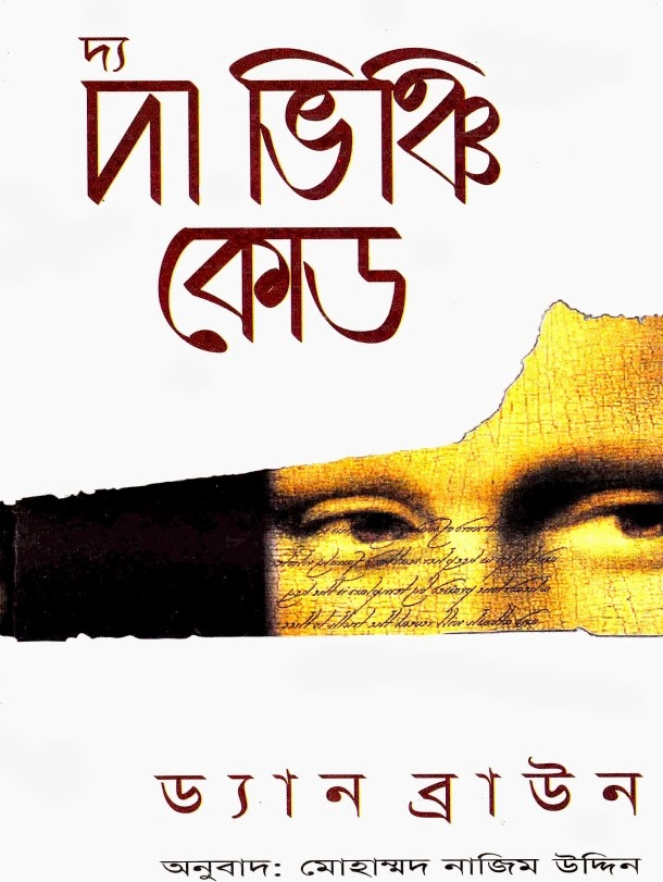 The Da Vinci Code By Dan Brown Bangla Translation Free Download