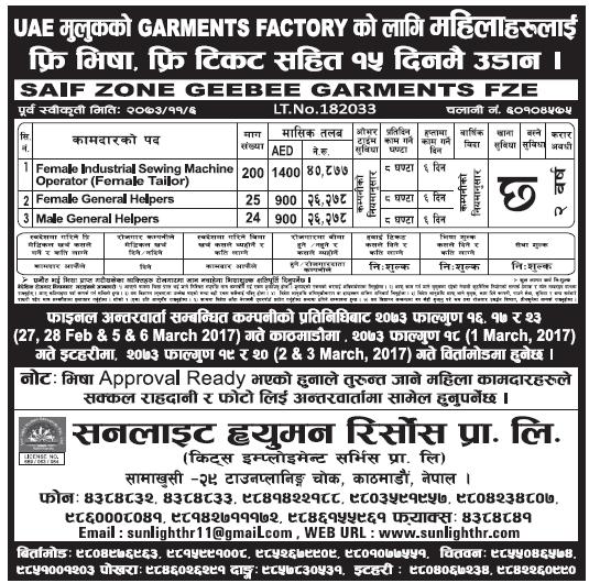 Free Visa Free Ticket Jobs in UAE for Nepali, Salary Rs 40,877