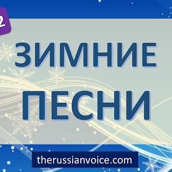 RUSSIAN VOICE  Russian Lessons Online via Skype with a Native