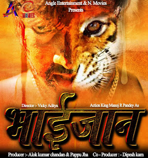 Bhojpuri Movie Bhaijaan