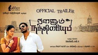 Nalanum Nandhiniyum _ Theatrical Trailer