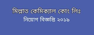 Millat Chemical Co. Ltd. Job circular 2019 মিল্লাত কেমিক্যাল কোং লিঃ নিয়োগ বিজ্ঞপ্তি ২০১৯