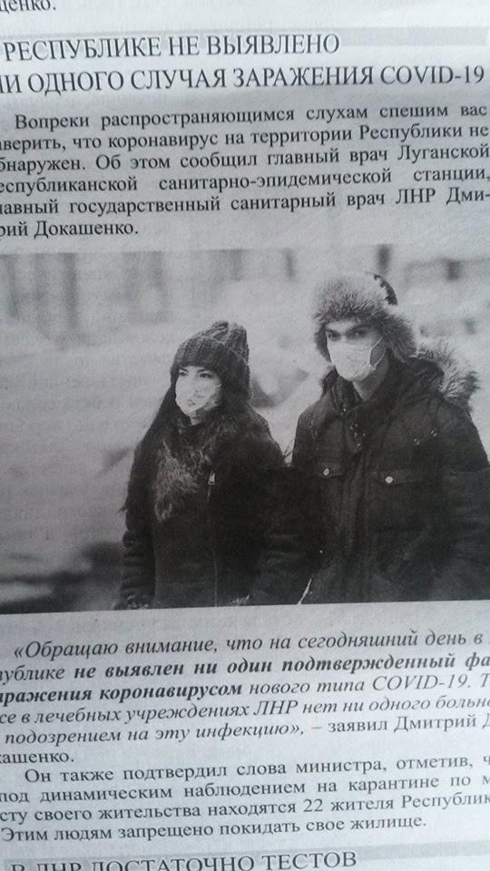 коронавирус луганск
