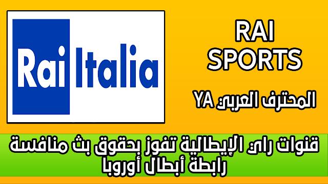 قنوات RAI الإيطالية تفوز بحقوق بث منافسة رابطة أبطال أوروبا