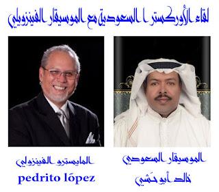الموسيقار السعودي خالد أبو حشي ينفذ سيمفونيته