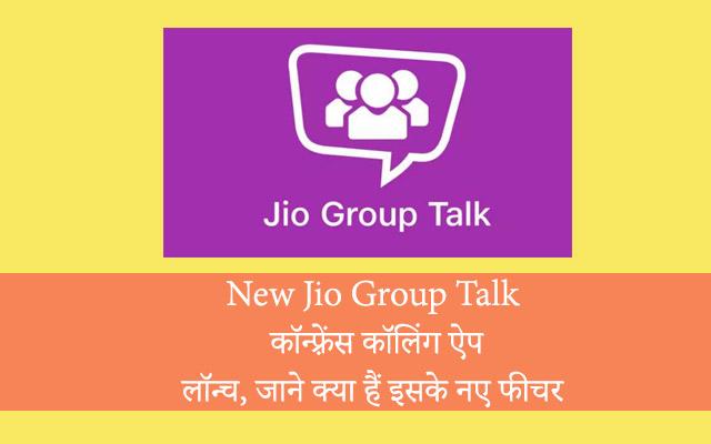 JIO Group Talk App Feature
