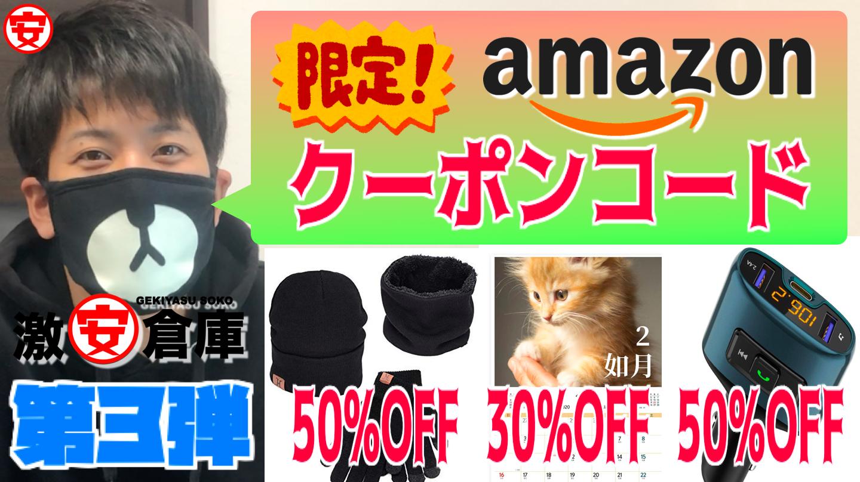 激安倉庫限定Amazonクーポンコード全員プレゼント第3弾!【期間限定】
