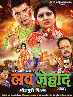 Honor Killing Love Jehad Bhojpuri Movie