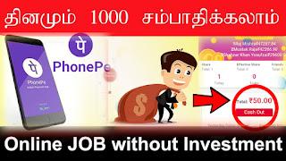 money earning apps Tamil 2019,best money earning apps Tamil,trusted money earning apps Tamil