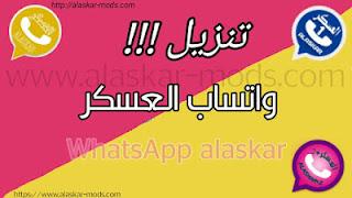 تحديث جديدWhatsApp alaskar &alaskar goldn 3.90&6.00 التحديث لنسخه الماركت 2.18.327