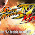 Street Fighter IV HD v1.00.03 Apk [FUNCIONAL] [MEGA]