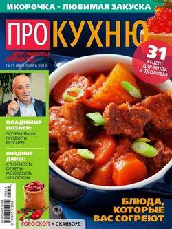 Читать онлайн журнал<br>Про кухню (№11 ноябрь 2016)<br>или скачать журнал бесплатно