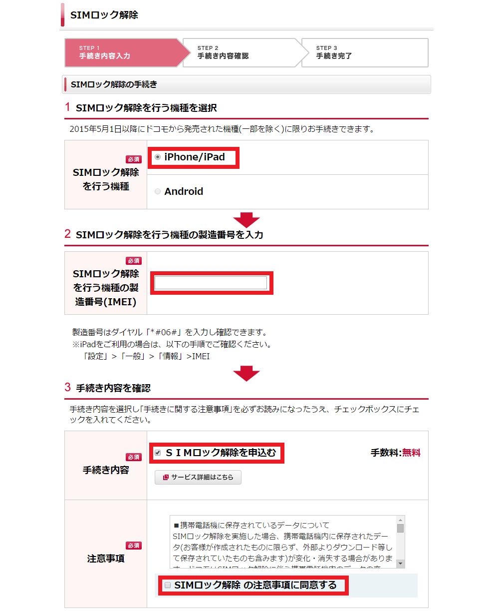 huhka.com 出張所: ドコモ版 iPhone 6sを購入当日にSIMロック解除した件