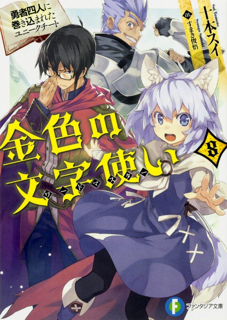 Read Novel Konjiki no Moji Tsukai