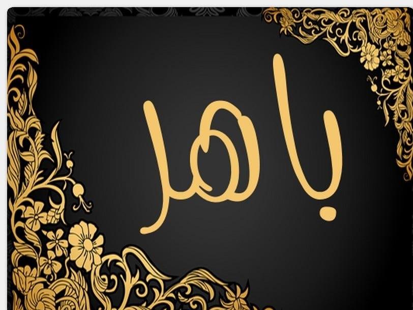 معنى أسم باهر وحكم التسمية بيه فى الإسلام 2021