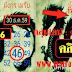 มาแล้ว...เลขเด็ดงวดนี้ 2ตัว บน-ล่าง หวยทำมือ มังกรเมรัย งวดวันที่ 17/1/60