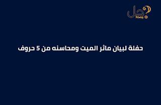 حفلة لبيان ماثر الميت ومحاسنه من 5 حروف فطحل