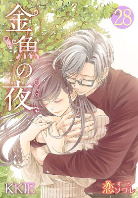 [Manga] 金魚の夜 第01-28話 Raw Download