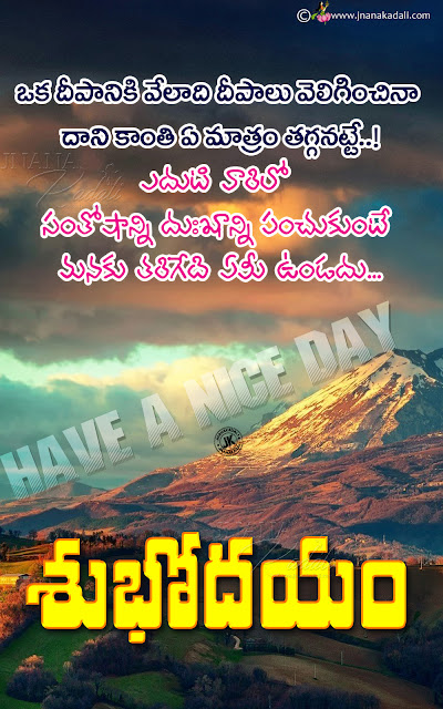 telugu subhodayam, Online telugu good morning messages, best good morning quotes hd wallpapers
