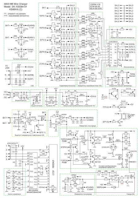 Imax B6 schematics