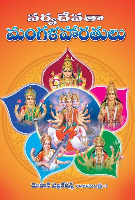సర్వదేవతా మంగళహారతులు | Sarvadevata Mangalaharatulu | GRANTHANIDHI | MOHANPUBLICATIONS | bhaktipustakalu