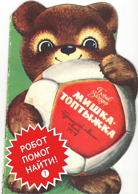 Я, Топтыжка, не топчумба - Я гимнамба научумба, Намба томба захотемба Шевелюмба да потемба! Борис Заходер Мишка-топтыжка художник А. Барсуков 1980 год.