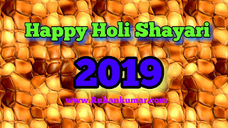 Happy Holi Special Best Message Shayari 2019 in hindi