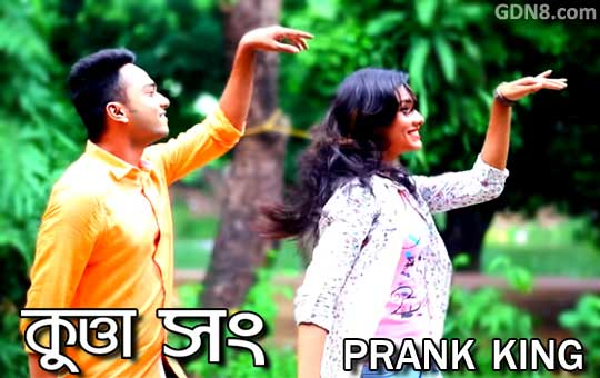 KUTTA SONG - Prank King Entertainment