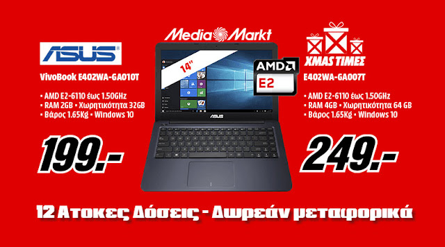 Προσφορα laptop Asus 199 euro