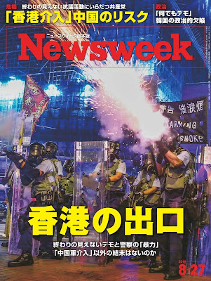 Newsweek ニューズウィーク 日本版 2019年08月27号 zip online dl and discussion