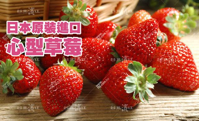 日本奈良原裝進口-心型草莓空運直達