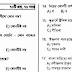 Bangladesh Agricultural Development Corporation (BADC) Exam Question Solution