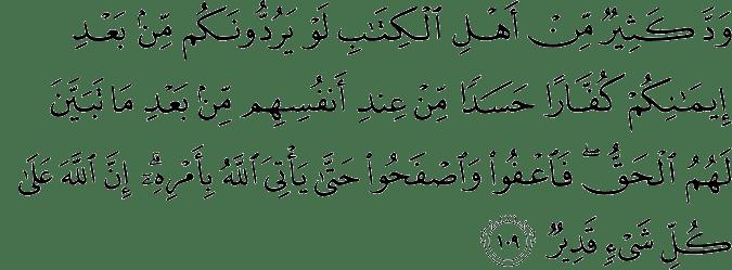 Surat Al-Baqarah Ayat 109