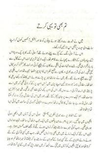 Tum bhi to yahi karte by Maha Malik Online Reading